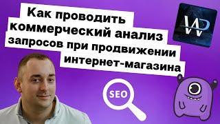 Как проводить коммерческий анализ запросов при продвижении интернет-магазина   Yagla, Webline