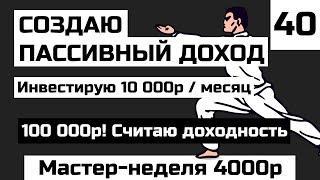 #40 ETF ИНВЕСТИЦИИ 10000/МЕС. КУДА ВЛОЖИТЬ ДЕНЬГИ? ETF ИНВЕСТИЦИИ В ФОНДЫ, ETF ФОНДЫ, VTBM ETF FXES