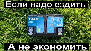 Exide AGM. Тест АКБ, который перевернёт ваше мировоззрение на аккумуляторы.