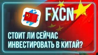 FXCN ETF Стоит ли сейчас инвестировать в Китай? / FinEx / Индексное инвестирование