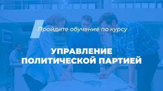 Интернет курс обучения «Управление политической партией»
