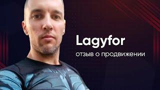 Cómon Agency - отзыв о продвижении интернет-магазина Ladyfor