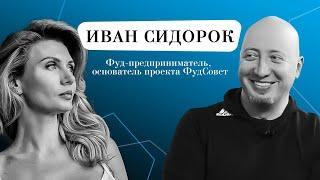 Иван Сидорок - об инвестициях в образование, менторстве и фуд-стартаперах