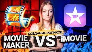 Movie Maker против iMovie! Полный разбор стандартных программ для монтажа видео.