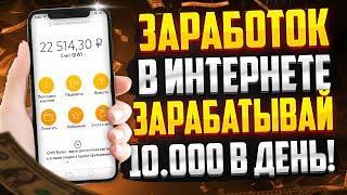 ЗАРАБОТОК В ИНТЕРНЕТЕ 10000 РУБЛЕЙ в ДЕНЬ! Заработок 10000 Рублей В День Без Вложений? Start-Company