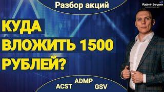КУДА ВЛОЖИТЬ 1500 РУБЛЕЙ? Инвестиции для начинающих с Владимиром Буряниным