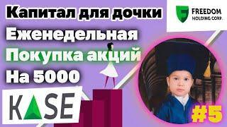 #5 Покупка акций каждую неделю на 5000. Капитал для дочки. #Инвестиции. Инвестиции в Казахстане. etf