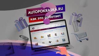 Как стать партнёром сайта autopokraska.ru