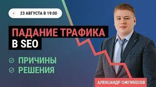Падение трафика с Гугла и Яндекс - аналитика причин. Упали позиции сайта - что делать?