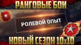 Ранговые бои: сезон X - Бои 10х10 | Изменение системы ролевого опыта