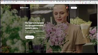 Как добавить организацию в Яндекс? Яндекс бизнес, Яндекс справочник. БЕСПЛАТНО.