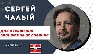 Сергей Чалый // Для лукашенко экономика не главное