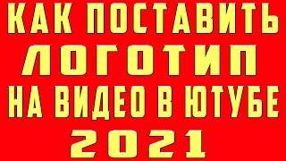 Как Поставить Логотип на Видео в Youtube 2021 с Телефона. Как Добавить Логотип Канала на Ютубе