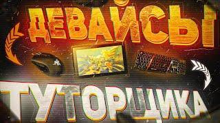 Набор ДЕВАЙСОВ Для Туторщика :: Комплект Аксессуаров Для ПК :: Клавиатура, Мышь, Графический Планшет