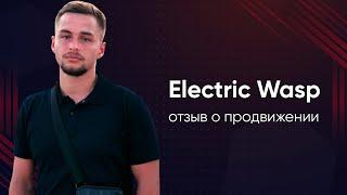 Cómon Agency - отзыв о продвижении студии EMS-тренировок Electric Wasp