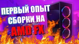 ПЕРВЫЙ ОПЫТ СБОРКИ | ПК НА AMD FX (ПК ЗА 300 ДОЛЛАРОВ | 9000 ГРИВЕН | 25000 РУБЛЕЙ)