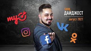 Дайджест соцсетей за август: доступ к API Директа в Instagram, ВКонтакте запустила конкурента ZOOM