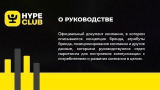 Видео-Скоро СТАРТ Нового Закрытого Сообщества Инвесторов HYPE CLUB |TRB INVEST|Никита Рябин