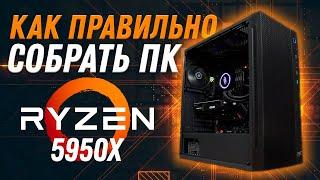 Сборка ПК для МОНТАЖА на AMD Ryzen 9 5950X и GTX 1050 TI в Deepcool Matrexx 55 Mesh