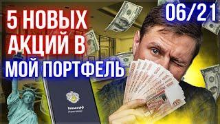 5 новых иностранных акций в мой портфель тинькофф инвестиции 06/21. Инвестиции для начинающих.
