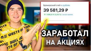 ИНВЕСТИРУЮ 1300 РУБЛЕЙ В ТИНЬКОФФ ИНВЕСТИЦИИ. (инвестиции для начинающих)