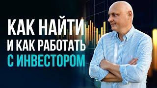 Как найти и как работать с инвестором