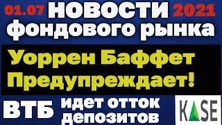 Новости фондового рынка от 01.07.21. ВТБ опасается оттока депозитов. Инвестиции в Казахстане.