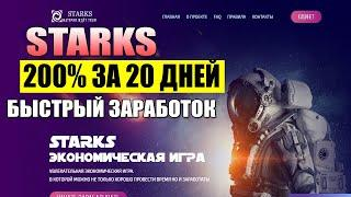 starks.fun - обзор / Игра с выводом денег / Реальный пример заработка денег в интернете