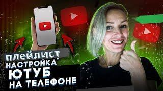 Как создать плейлист на YouTube с телефона | Мобильная версия | How to create youtube playlist