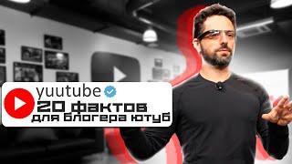 20 фактов как работает продвижение на YouTube | как работают алгоритмы youtube