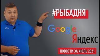 Новости Google и Яндекс за июль: Core апдейт от Google, реклама в Яндекс.Дзене через Click.ru