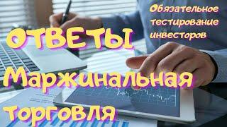 Обязательное тестирование инвесторов - Маржинальная торговля