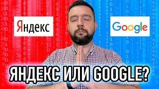 Продвижение сайта SEO 2021 Яндекс или Гугл что выбрать