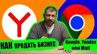 Как продать бизнес Yandex или Google Возможность для малого бизнеса. (крупной корпорации)?