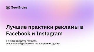 Лучшие практики рекламы в Facebook и Instagram