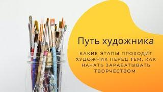 Путь художника. Какие этапы проходит художник перед тем, как начать зарабатывать творчеством