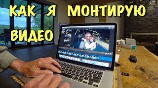 ТОЛЬКО ДЛЯ ИЗБРАННЫХ ) Как я монтирую видео и выкладываю в Ютуб