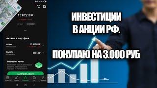 Покупка акций АЛРОСА и ДЕТСКИЙ МИР в четверг. Инвестиции для начинающих сбербанк инвестор