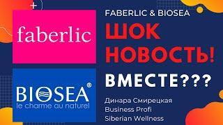 Объединение Faberlic & Biosea Шок Новость МЛМ
