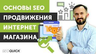 Основы SEO продвижения интернет магазинов