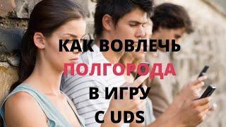 Отзывы UDS. Результаты экспериментов в Казани.Половина населения города  активно пользуется UDS.