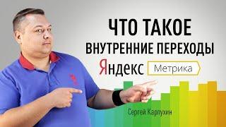 Что такое внутренние переходы в Яндекс.Метрике. О самом непонятном из источников трафика на сайт