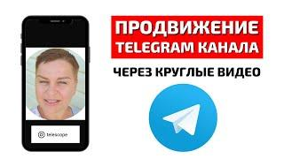 Как раскрутить телеграм канал 2021 сервис telesco pe продвижение в телеграм Социальные сети #shorts