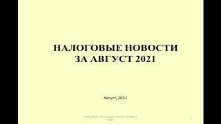 Налоговые новости за август 2021 / Tax news for August 2021