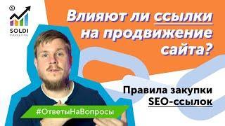 Влияют ли ссылки на продвижение сайта? Правила закупки SEO-ссылок | SEO продвижение ссылками