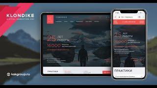 kskgroup.ru: разработка и продвижение сайта