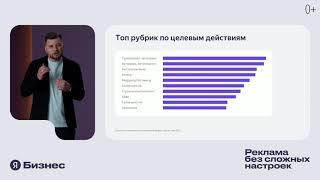 """Конференция Яндекс.Бизнеса для Урала """"Реклама без сложных настроек"""""""