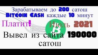 Bitcoin Cash кран до 200 сатош каждые 10 минут