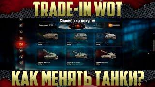 Trade-in WoT - Новые танки. Второй раз в жизни забрал нужный танк