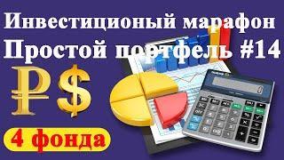 Куда инвестировать деньги в августе 2021 года, чтобы получить доход? / Инвестиционный марафон #14